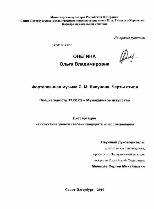 Титульный лист Фортепианная музыка С.М. Ляпунова. Черты стиля