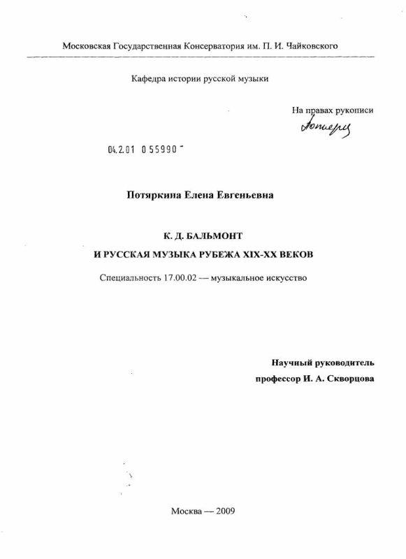 Титульный лист К.Д. Бальмонт и русская музыка рубежа XIX-XX веков