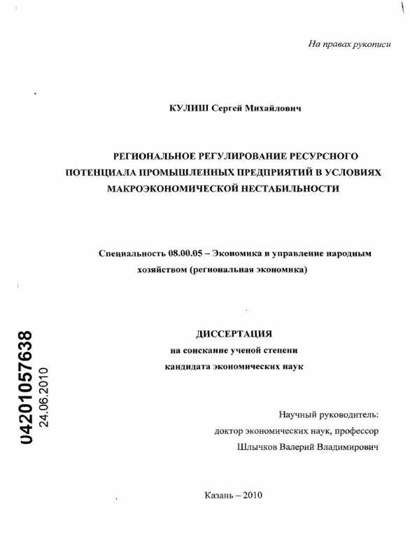 Титульный лист Региональное регулирование ресурсного потенциала промышленных предприятий в условиях макроэкономической нестабильности