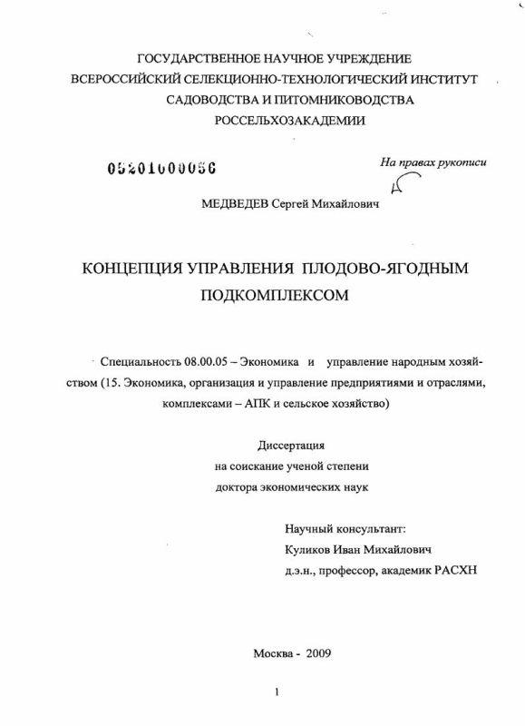 Титульный лист Концепция управления плодово-ягодным подкомплексом