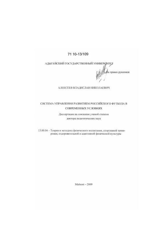 Титульный лист Система управления развитием российского футбола в современных условиях