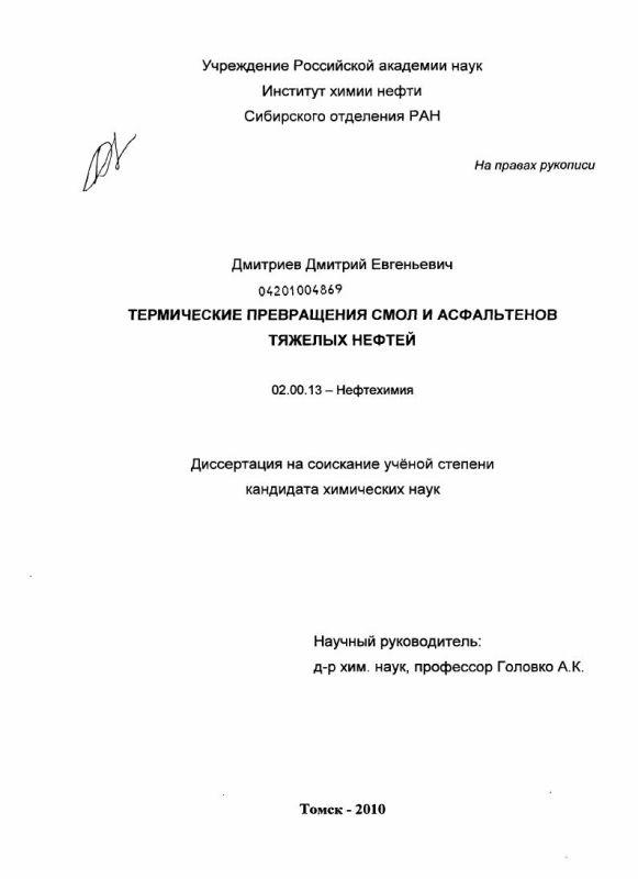 Титульный лист Термические превращения смол и асфальтенов тяжелых нефтей