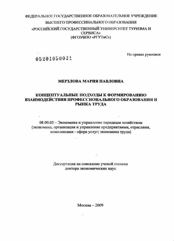 Титульный лист Концептуальные подходы к формированию взаимодействия профессионального образования и рынка труда