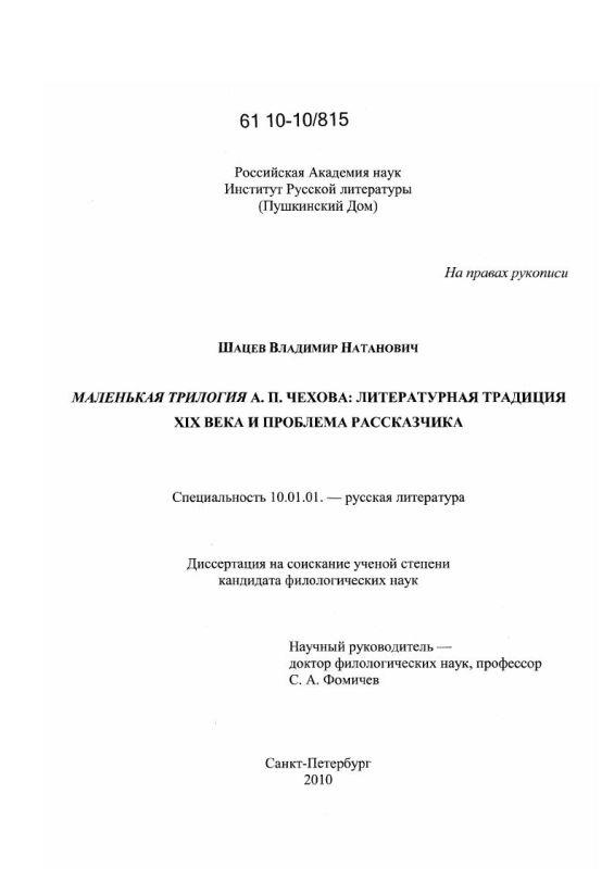 Титульный лист Маленькая трилогия А.П. Чехова : литературная традиция XIX века и проблема рассказчика