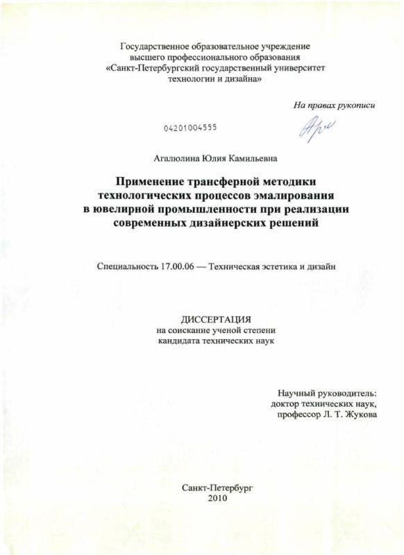 Титульный лист Применение трансферной методики технологических процессов эмалирования в ювелирной промышленности при реализации современных дизайнерских решений