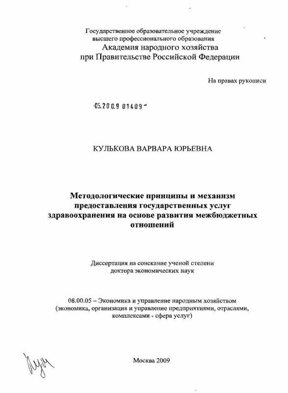 Титульный лист Методологические принципы и механизм предоставления государственных услуг здравоохранения на основе развития межбюджетных отношений