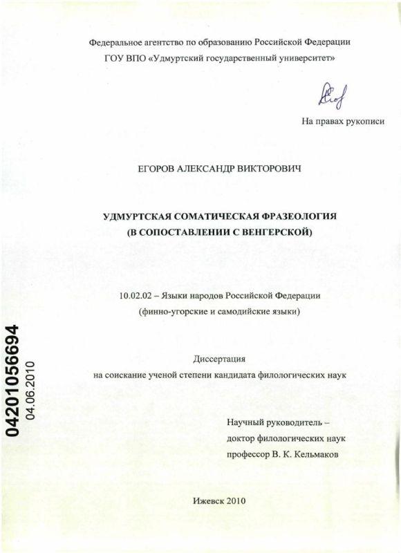 Титульный лист Удмуртская соматическая фразеология : в сопоставлении с венгерской