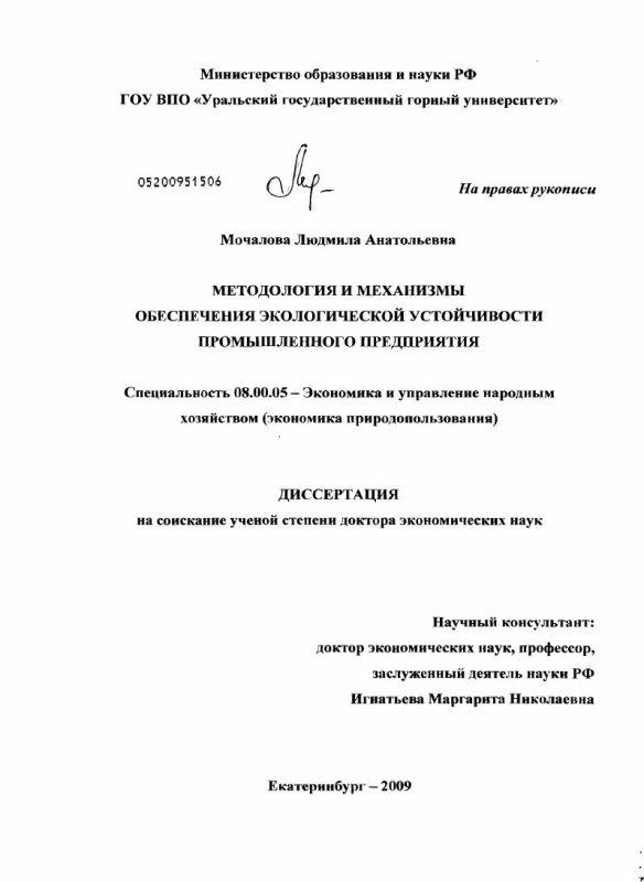 Титульный лист Методология и механизмы обеспечения экологической устойчивости промышленного предприятия