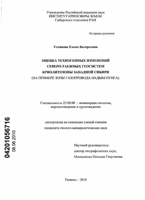 Титульный лист Оценка техногенных изменений северо-таежных геосистем криолитозоны Западной Сибири : на примере зоны газопровода Надым-Пунга