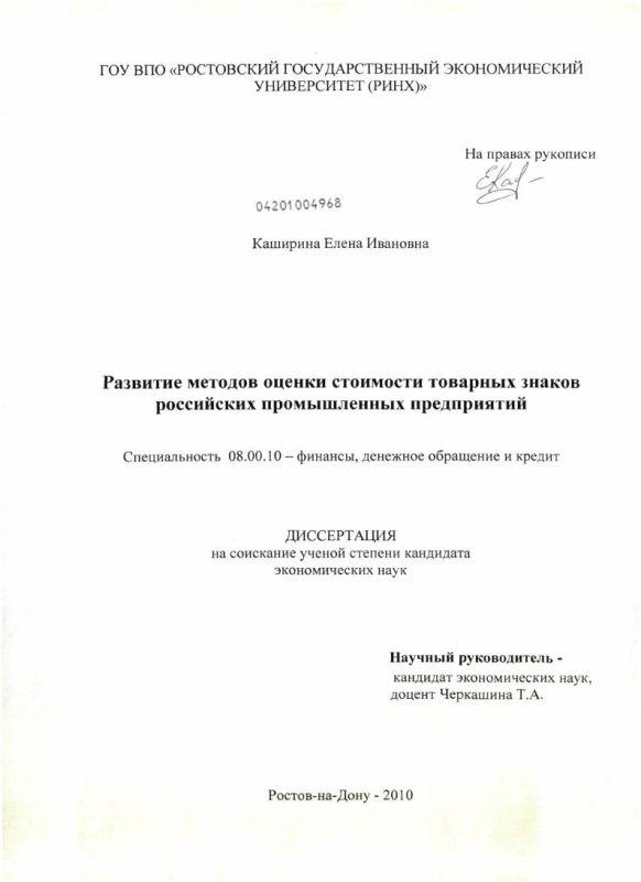 Титульный лист Развитие методов оценки стоимости товарных знаков российских промышленных предприятий