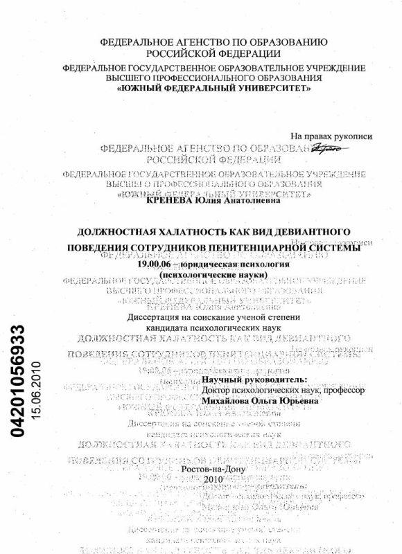 Титульный лист Должностная халатность как вид девиантного поведения сотрудников пенитенциарной системы