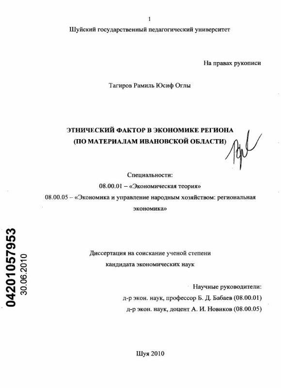 Титульный лист Этнический фактор в экономике региона : по материалам Ивановской области