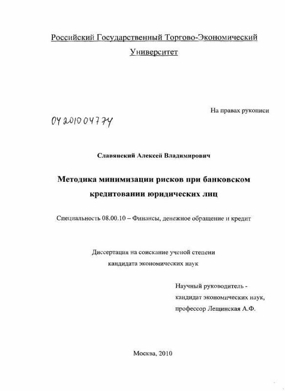 Титульный лист Методика минимизации рисков при банковском кредитовании юридических лиц