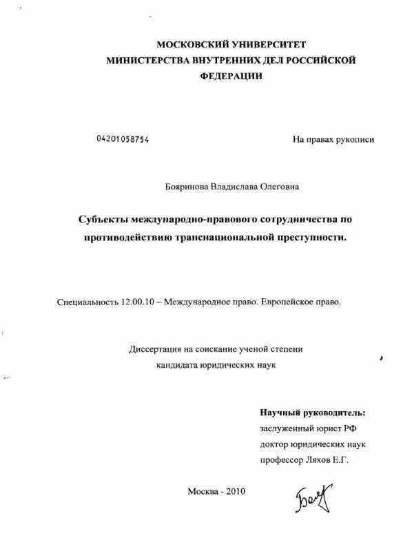 Титульный лист Субъекты международно-правового сотрудничества по противодействию транснациональной преступности