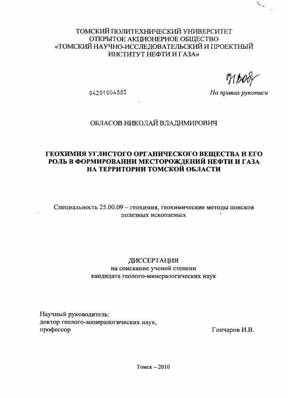 Титульный лист Геохимия углистого органического вещества и его роль в формировании месторождений нефти и газа на территории Томской области