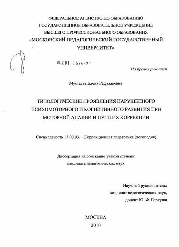 Титульный лист Типологические проявления нарушенного психомоторного и когнитивного развития при моторной алалии и пути их коррекции