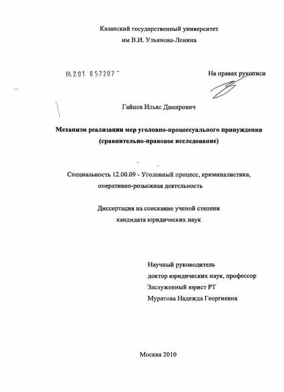 Титульный лист Механизм реализации мер уголовно-процессуального принуждения : сравнительно-правовое исследование