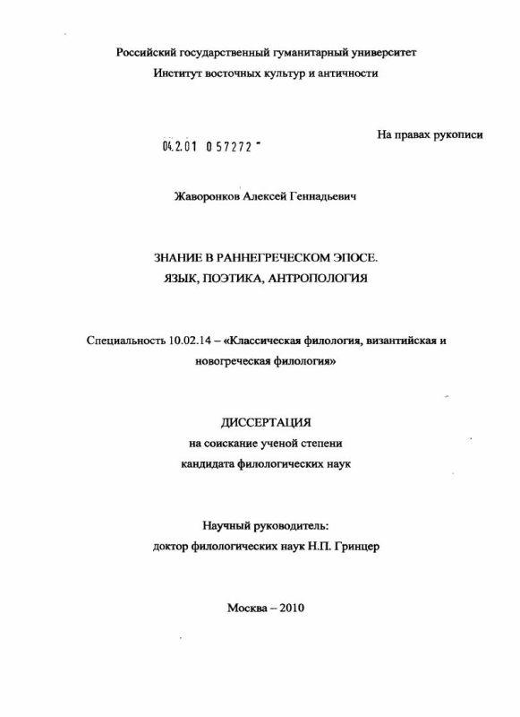Титульный лист Знание в раннегреческом эпосе. Язык, поэтика, антропология