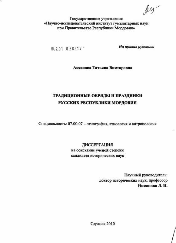 Титульный лист Традиционные обряды и праздники русских Республики Мордовия