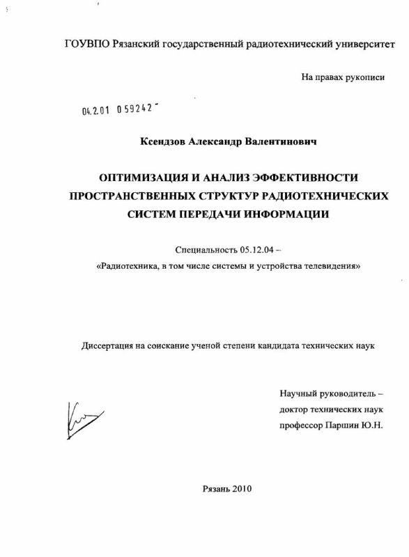 Титульный лист Оптимизация и анализ эффективности пространственных структур радиотехнических систем передачи информации
