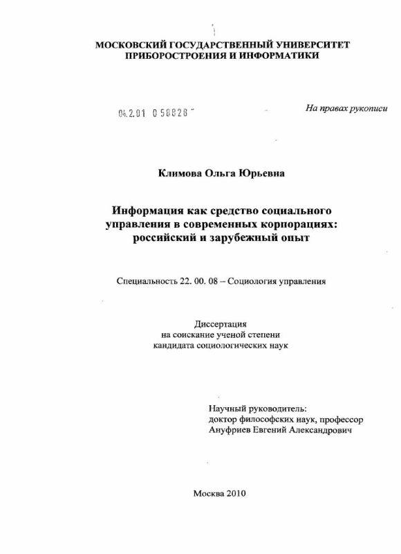 Титульный лист Информация как средство социального управления в современных корпорациях: российский и зарубежный опыт