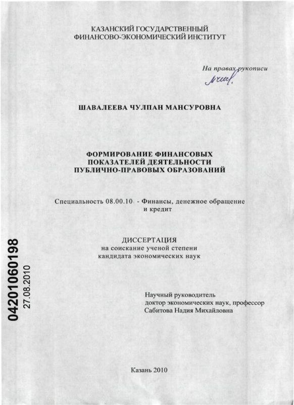 Титульный лист Формирование финансовых показателей деятельности публично-правовых образований