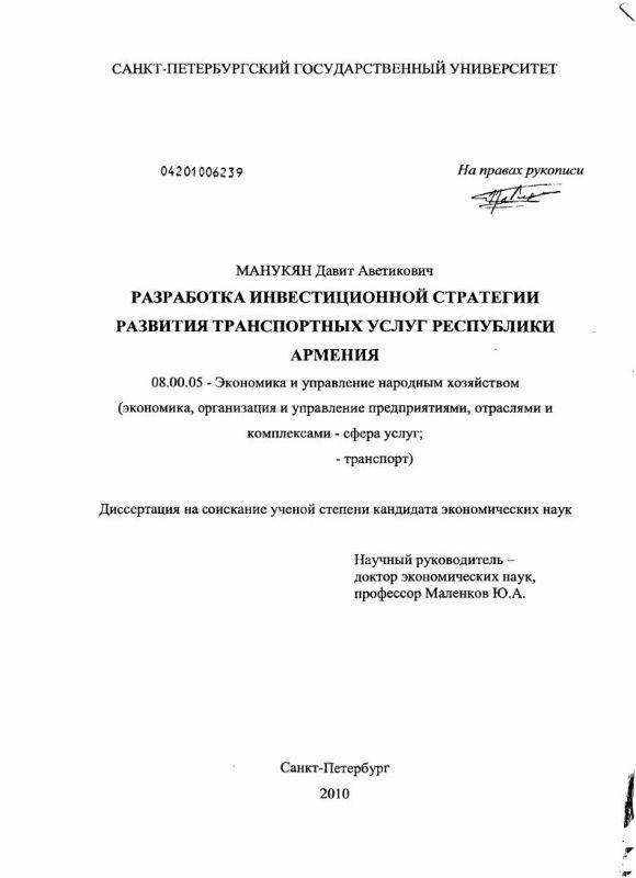 Титульный лист Разработка инвестиционной стратегии развития транспортных услуг Республики Армения