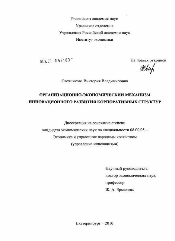 Титульный лист Организационно-экономический механизм инновационного развития корпоративных структур