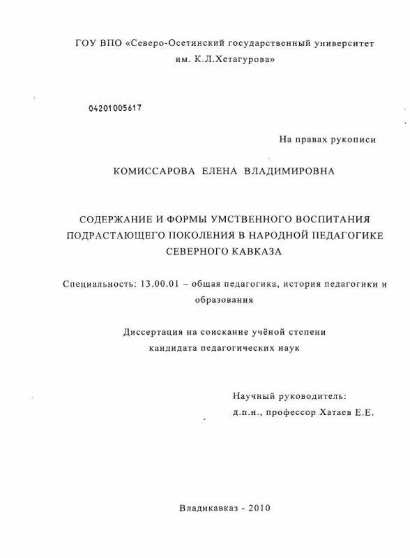Титульный лист Содержание и формы умственного воспитания подрастающего поколения в народной педагогике Северного Кавказа