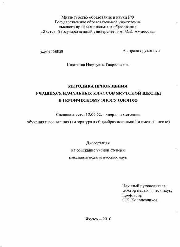 Титульный лист Методика приобщения учащихся начальных классов якутской школы к героическому эпосу олонхо