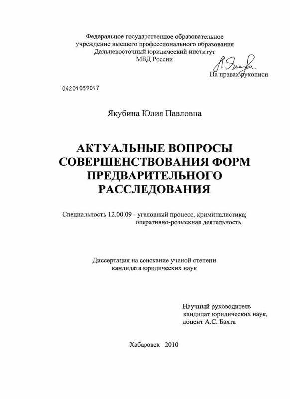 Титульный лист Актуальные вопросы совершенствования форм предварительного расследования