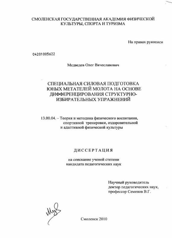 Титульный лист Специальная силовая подготовка юных метателей молота на основе дифференцирования структурно-избирательных упражнений