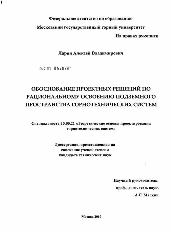 Титульный лист Обоснование проектных решений по рациональному освоению подземного пространства горнотехнических систем