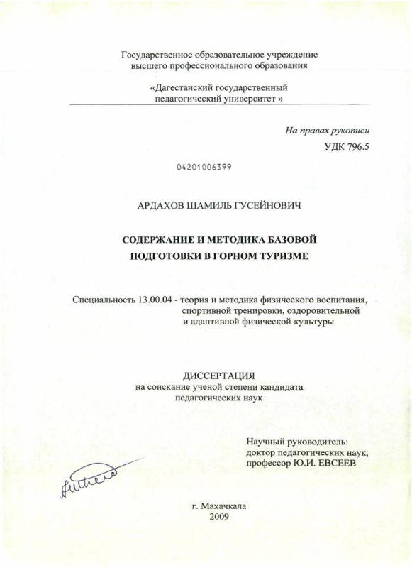 Титульный лист Содержание и методика базовой подготовки в горном туризме