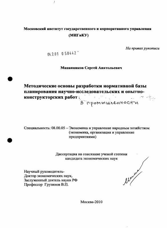 Титульный лист Методические основы разработки нормативной базы планирования научно-исследовательских и опытно-конструкторских работ в промышленности