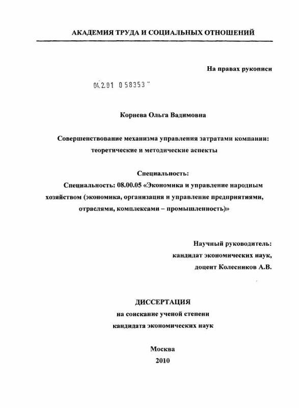 Титульный лист Совершенствование механизма управления затратами компании: теоретические и методические аспекты