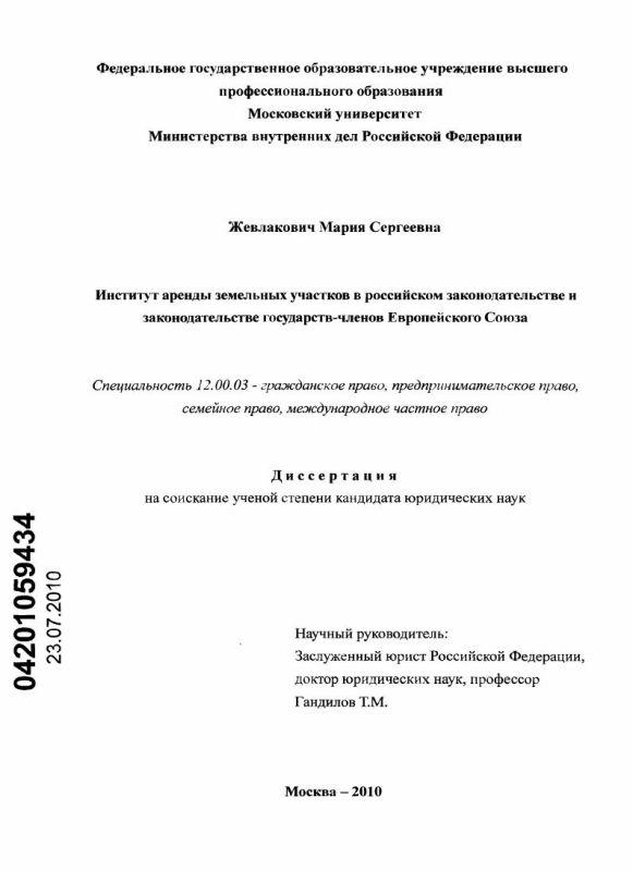 Титульный лист Институт аренды земельных участков в российском законодательстве и законодательстве государств-членов Европейского Союза