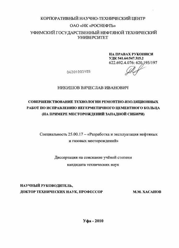 Титульный лист Совершенствование технологии ремонтно-изоляционных работ по исправлению негерметичного цементного кольца : на примере месторождений Западной Сибири