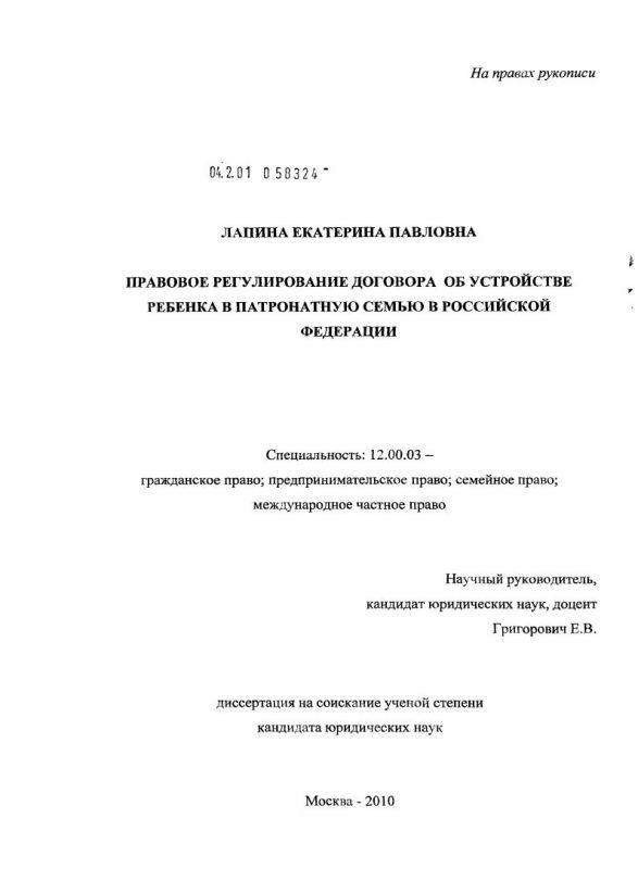 Титульный лист Правовое регулирование договора об устройстве ребенка в патронатную семью в Российской Федерации