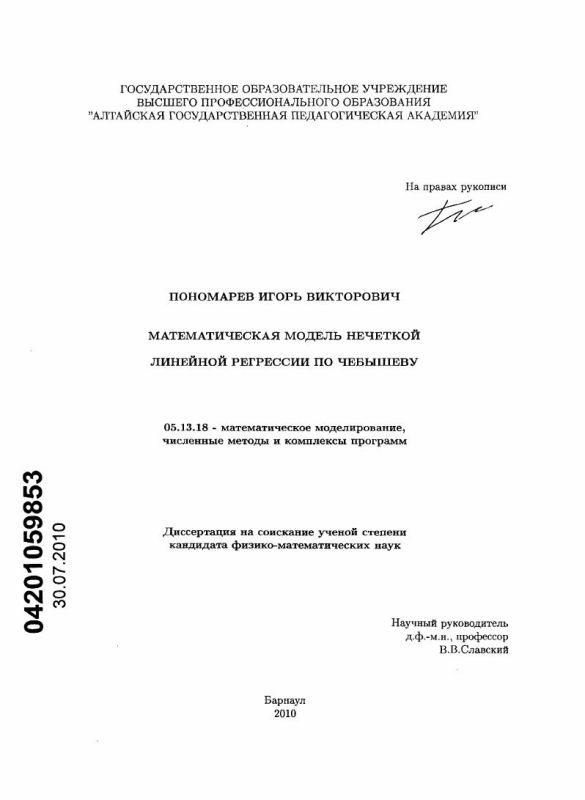 Титульный лист Математическая модель нечеткой линейной регрессии по Чебышеву