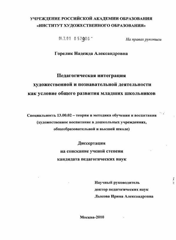 Титульный лист Педагогическая интеграция художественной и познавательной деятельности как условие общего развития младших школьников