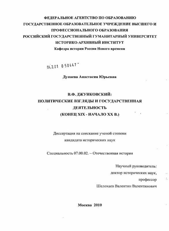 Титульный лист В.Ф. Джунковский: политические взгляды и государственная деятельность : конец XIX - начало XX в.