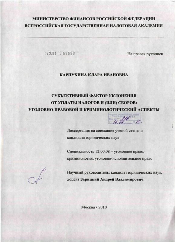 Титульный лист Субъективный фактор уклонения от уплаты налогов и (или) сборов: уголовно-правовой и криминологический аспекты