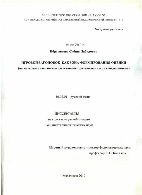 Титульный лист Игровой заголовок как зона формирования оценки : на материале заголовков дагестанских русскоязычных еженедельников