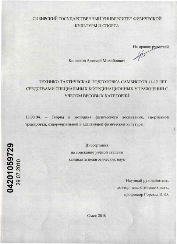Титульный лист Технико-тактическая подготовка самбистов 11-12 лет средствами специальных координационных упражнений с учётом весовых категорий