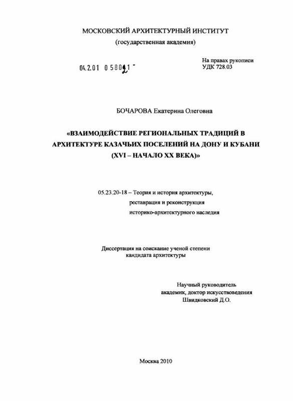 Титульный лист Взаимодействие региональных традиций в архитектуре казачьих поселений на Дону и Кубани : XVI - начало XX века