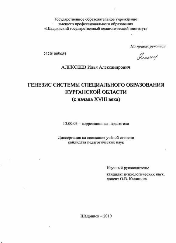 Титульный лист Генезис системы специального образования Курганской области : с начала XVIII века