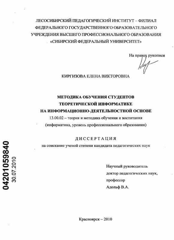 Титульный лист Методика обучения студентов теоретической информатике на информационно-деятельностной основе