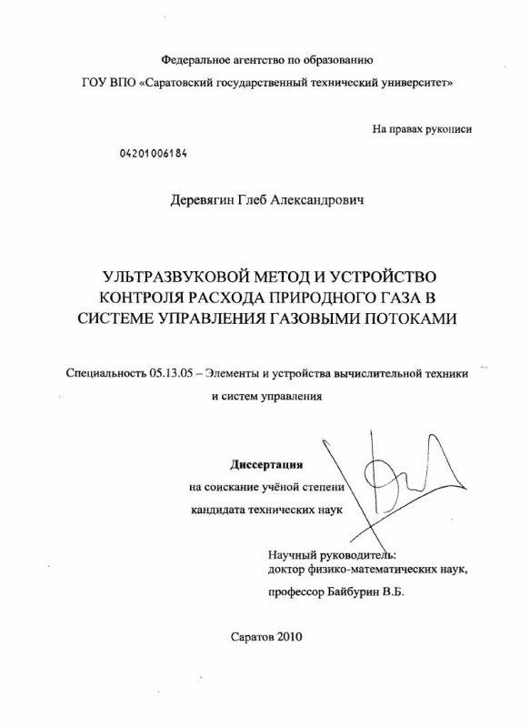 Титульный лист Ультразвуковой метод и устройство контроля расхода природного газа в системе управления газовыми потоками