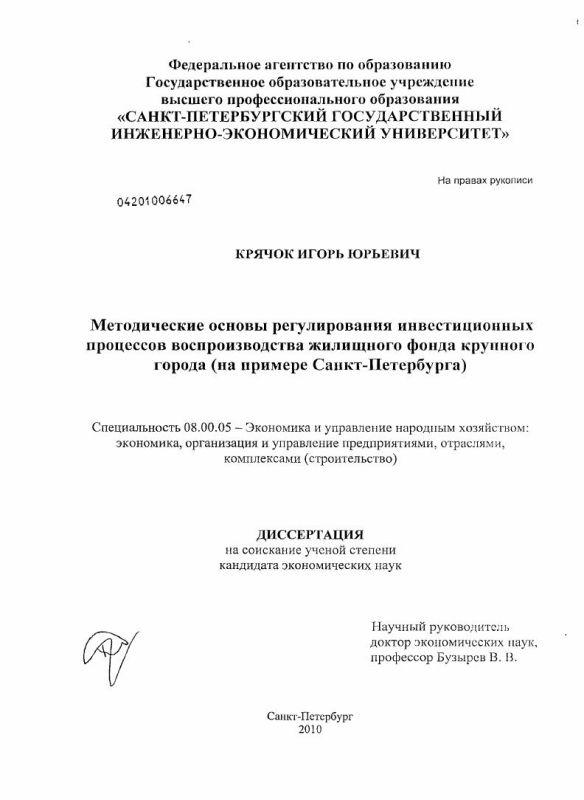Титульный лист Методические основы регулирования инвестиционных процессов воспроизводства жилищного фонда крупного города : на примере Санкт-Петербурга